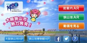 Androidアプリ「大阪狭山市ARナビ」のスクリーンショット 1枚目
