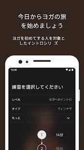 Androidアプリ「ヨガ | Down Dog」のスクリーンショット 4枚目