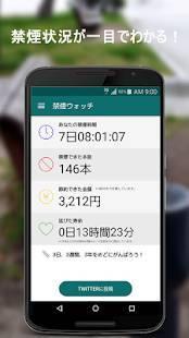 Androidアプリ「禁煙ウォッチ:禁煙時間が一目でわかる!禁煙アプリの決定版!」のスクリーンショット 2枚目