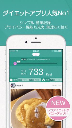 Androidアプリ「レコダイエット-運動・食事のカロリー記録で簡単ダイエット」のスクリーンショット 1枚目