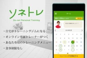 Androidアプリ「自宅でトレーニング!ソネット パーソナルトレーニング」のスクリーンショット 1枚目