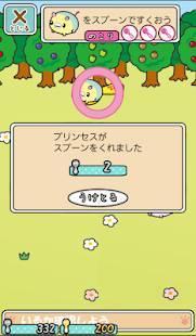 Androidアプリ「スプーンペットあつめ」のスクリーンショット 5枚目