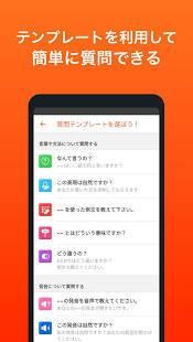 Androidアプリ「HiNative(ハイネイティブ) - 英語や語学をQ&Aで勉強」のスクリーンショット 3枚目