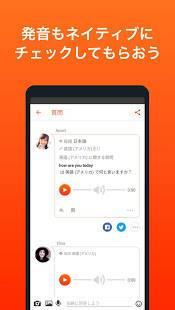 Androidアプリ「HiNative(ハイネイティブ) - 英語や語学をQ&Aで勉強」のスクリーンショット 4枚目