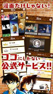 Androidアプリ「名探偵コナン公式アプリ -無料で毎日漫画が読める-」のスクリーンショット 2枚目