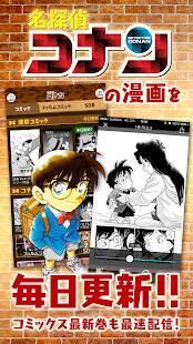 Androidアプリ「名探偵コナン公式アプリ -無料で毎日漫画が読める-」のスクリーンショット 1枚目