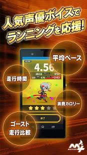 Androidアプリ「ランニング・ウォーキング・声優 MAPLUS+ランニング」のスクリーンショット 1枚目