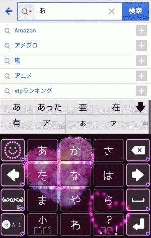 Androidアプリ「きせかえキーボード 顔文字無料★ハート花火」のスクリーンショット 1枚目