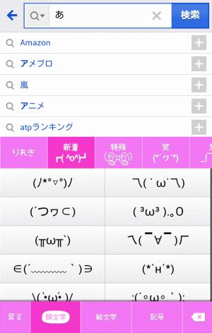 Androidアプリ「きせかえキーボード 顔文字無料★ハート花火」のスクリーンショット 3枚目