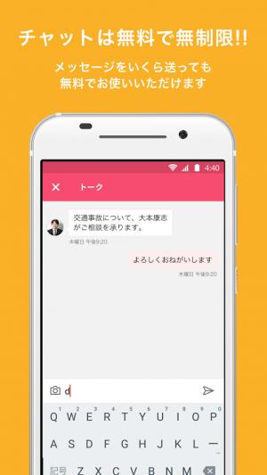 Androidアプリ「弁護士トーク〜無料チャットで気軽に弁護士と法律相談〜」のスクリーンショット 4枚目