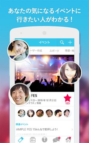 Androidアプリ「AMIPLE:フェスやスポーツ観戦の友達探し」のスクリーンショット 2枚目