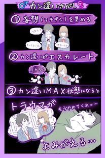 Androidアプリ「勘違い探し(俺のこと・・・)」のスクリーンショット 3枚目