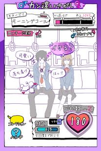 Androidアプリ「勘違い探し(俺のこと・・・)」のスクリーンショット 5枚目