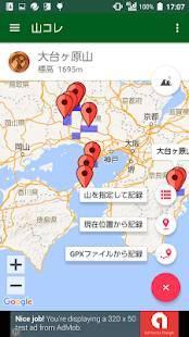 Androidアプリ「山コレ」のスクリーンショット 1枚目