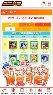 Androidアプリ「ユニメモ」のスクリーンショット 4枚目