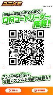 Androidアプリ「ユニメモ」のスクリーンショット 1枚目
