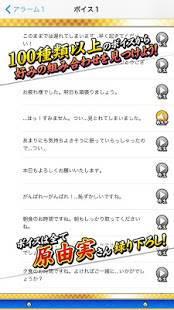 Androidアプリ「声でめざまし!カグラアラーム 雪泉」のスクリーンショット 4枚目