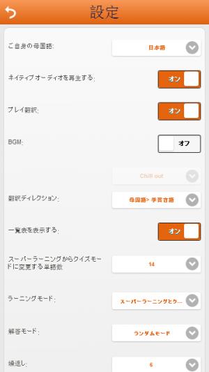 Androidアプリ「イタリア語単語/語彙の無料学習」のスクリーンショット 3枚目