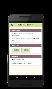 Androidアプリ「英会話実用フレーズ100」のスクリーンショット 4枚目