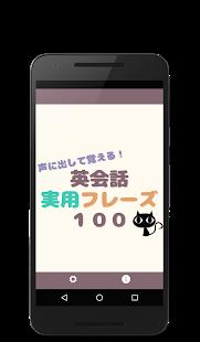 Androidアプリ「英会話実用フレーズ100」のスクリーンショット 1枚目