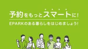 Androidアプリ「人気店の順番待ち予約ができる 【EPARKアプリ】」のスクリーンショット 5枚目
