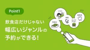 Androidアプリ「人気店の順番待ち予約ができる 【EPARKアプリ】」のスクリーンショット 2枚目