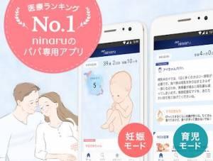 Androidアプリ「パパninaru-妊娠・出産・育児をサポートする無料アプリ」のスクリーンショット 1枚目