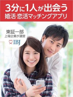 Androidアプリ「婚活・恋活アプリ-ブライダルネット by IBJ」のスクリーンショット 1枚目