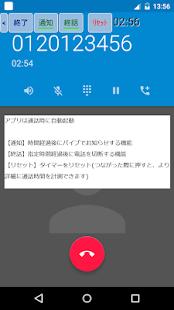 Androidアプリ「通話時間タイマー(電話を自動で終話!長電話の防止やかけ放題プランの通話時間監視に)」のスクリーンショット 1枚目