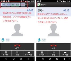 Androidアプリ「通話時間タイマー(電話を自動で終話!長電話の防止やかけ放題プランの通話時間監視に)」のスクリーンショット 5枚目