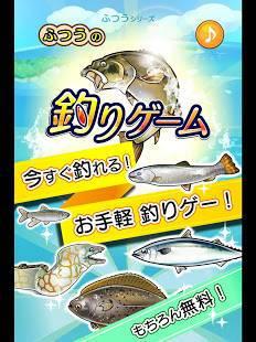 Androidアプリ「ふつうの釣りゲーム」のスクリーンショット 5枚目