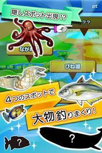 Androidアプリ「ふつうの釣りゲーム」のスクリーンショット 3枚目