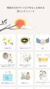 Androidアプリ「Eggbun - チャットで韓国語学習」のスクリーンショット 5枚目
