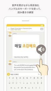 Androidアプリ「Eggbun - チャットで韓国語学習」のスクリーンショット 3枚目