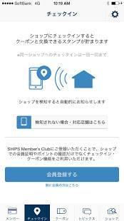 Androidアプリ「シップス公式アプリ SHIPS app」のスクリーンショット 2枚目