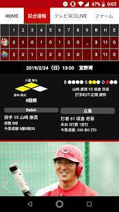 Androidアプリ「カープ公式アプリ カーチカチ! カープ×中国新聞×RCC」のスクリーンショット 3枚目