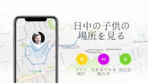 Androidアプリ「Find My Kids: 子供の GPS ウォッチ&携帯電話のトラッカー」のスクリーンショット 1枚目