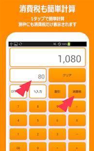 Androidアプリ「割引計算機 割引、軽減税率対応、消費税の計算電卓 無料」のスクリーンショット 5枚目