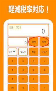 Androidアプリ「割引計算機 割引、軽減税率対応、消費税の計算電卓 無料」のスクリーンショット 2枚目