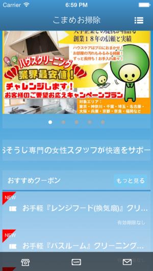 Androidアプリ「専門ハウスクリーニング&家事代行 (株)ブレス」のスクリーンショット 1枚目