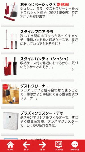 Androidアプリ「ダスキンレンタル商品をお試し 掃除用具はダスキンほづみ」のスクリーンショット 5枚目