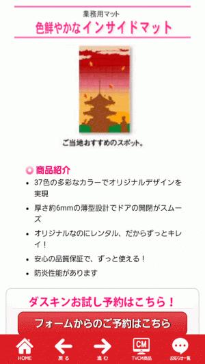 Androidアプリ「ダスキンレンタル商品をお試し 掃除用具はダスキンほづみ」のスクリーンショット 4枚目