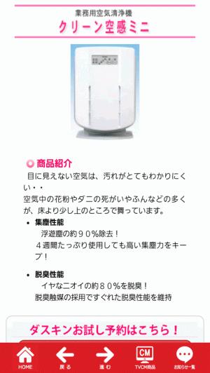 Androidアプリ「ダスキンレンタル商品をお試し 掃除用具はダスキンほづみ」のスクリーンショット 3枚目