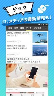 Androidアプリ「TopBuzz(トップバズ)- 無料ニュース・動画まとめアプリ」のスクリーンショット 5枚目