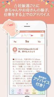 Androidアプリ「カムバ! 妊娠〜出産〜職場復帰まで応援アプリ」のスクリーンショット 1枚目
