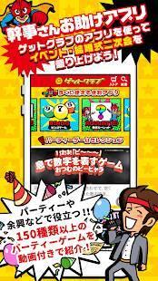 Androidアプリ「ゲットクラブ 幹事さんのツボ - ビンゴ抽選・宴会ゲーム集!」のスクリーンショット 1枚目