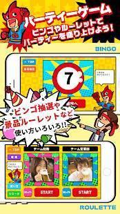 Androidアプリ「ゲットクラブ 幹事さんのツボ - ビンゴ抽選・宴会ゲーム集!」のスクリーンショット 2枚目