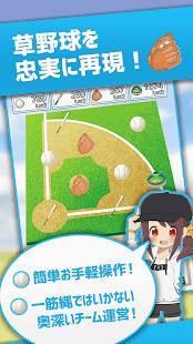 Androidアプリ「草野球チームを作ろう!レジェンド -放置育成シミュレーション」のスクリーンショット 5枚目