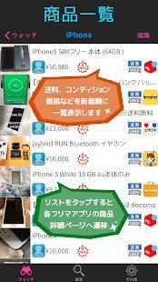 Androidアプリ「フリマアラート - メルカリやラクマなどフリマアプリの出品をアラート通知!」のスクリーンショット 4枚目