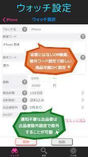 Androidアプリ「フリマアラート - メルカリやラクマなどフリマアプリの出品をアラート通知!」のスクリーンショット 3枚目